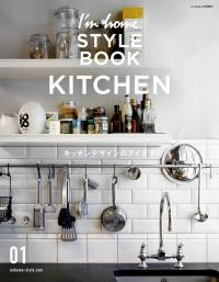 I'm home. STYLE BOOK 01 KITCHEN